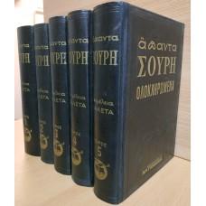 ΑΠΑΝΤΑ ΣΟΥΡΗ ΟΛΟΚΛΗΡΩΜΕΝΑ (5 ΤΟΜΟΙ)
