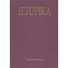 ΙΣΤΟΡΙΚΑ ΕΛΕΥΘΕΡΟΤΥΠΙΑ (ΤΟΜΟΙ 1-29)