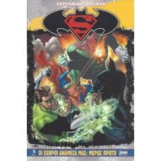 SUPERMAN/BATMAN : ΟΙ ΕΧΘΡΟΙ ΑΝΑΜΕΣΑ ΜΑΣ