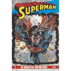 SUPERMAN : ΟΙ ΑΠΟΛΥΤΕΣ ΠΕΡΙΠΕΤΕΙΕΣ