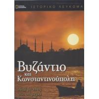 Βυζάντιο & Κωνσταντινούπολη : Από το χθές στο σήμερα