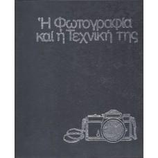 Η ΦΩΤΟΓΡΑΦΙΑ ΚΑΙ Η ΤΕΧΝΙΚΗ ΤΗΣ