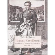 Ιωάννης Καποδίστριας: Ο άνθρωπος - ο Ευρωπαίος διπλωμάτης (1800-1828)