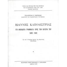 ΙΩΑΝΝΗΣ ΚΑΠΟΔΙΣΤΡΙΑΣ : 176 ΑΝΕΚΔΟΤΑ ΓΡΑΜΜΑΤΑ ΠΡΟΣ ΤΟΝ ΠΑΤΕΡΑ ΤΟΥ 1809 - 1820