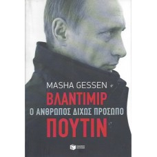 O άνθρωπος δίχως πρόσωπο: Βλαντίμιρ Πούτιν