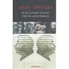 Η σταλινική σχολή της πλαστογραφίας : Leon Trotsky