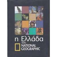 Η Ελλάδα του National Geographic